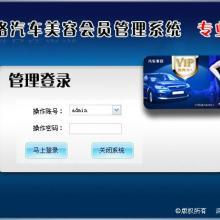 供应智络汽车美容会员管理系统批发