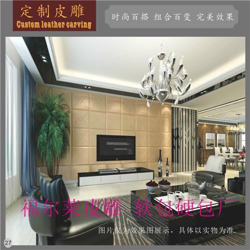 供应广西南宁3D优质皮雕-南宁3D皮雕背景墙定制-南宁3D皮雕硬包软包批发