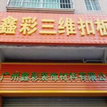 供应广州陈志军三维彩钢扣板天花厂家  三维彩钢扣板