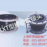 供应KXT型橡胶软接头价格,KXT型橡胶软接头厂家,KXT型橡胶软接