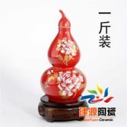 景德镇陶瓷葫芦酒瓶图片