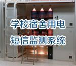 供应学校宿舍用电安全短信监测报警系统
