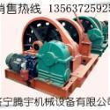 腾宇机械JZ-5/400凿井绞车图片