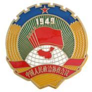 政协徽章图片