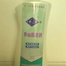 供应抚顺玻化砖防滑剂安全产品,玻化砖防滑剂专卖