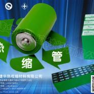 环保电池热缩管图片