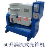 上海涡流光饰机生产图片