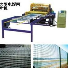 供应电焊网片机