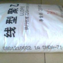 供应LLDPE注塑级7144茂名石化批发