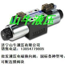 供应液压电磁换向阀,液压元件电磁换向阀,批发电磁换向阀批发