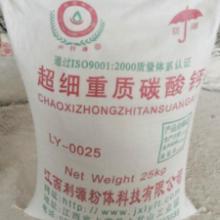 供应重质碳酸钙