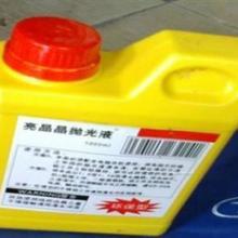 供应佛山焊道处理液,氩弧焊焊道处理液,不锈钢焊道处理液批发
