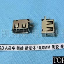 MICRO USB 前插后贴沉板式5P 母座 B型批发
