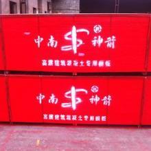供应高强度竹胶板-竹模板-竹胶合板批发