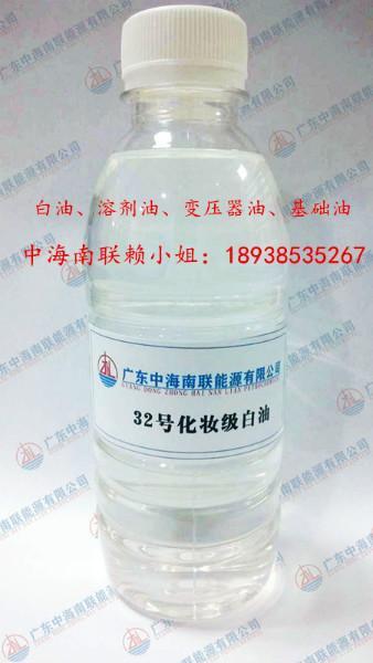 优质32号化妆级白油  无味环保无过敏白矿油