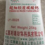供应超细活性炭酸钙轻质碳酸钙应