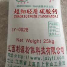 供应超细重钙 超细重质碳酸钙批发厂家