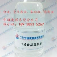 `华南地区15号食品级白油矿销售中心   防腐保鲜级白油