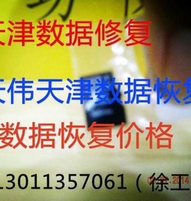 日立硬盘维修图片/日立硬盘维修样板图 (1)