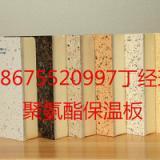 供应外墙板材保温一体板聚氨酯价格