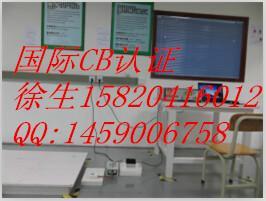 灯具做CB认证多少钱图片/灯具做CB认证多少钱样板图 (3)