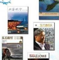 航机杂志广告星宇联盟杂志媒体价格
