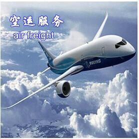 供应国际空运