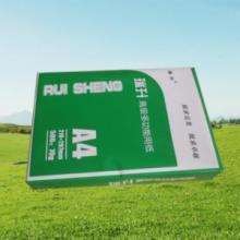 供应包头A4复印纸100%木浆70g办公用纸厂家