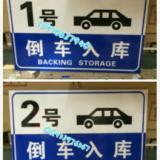供应专业定做交通标志牌驾校指示牌