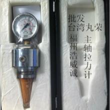供应BT30主轴拉力计台湾丸荣图片