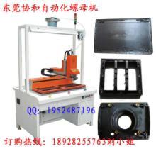 全自动手机壳螺母植入机 广州自动螺母埋植机 协和厂家生产