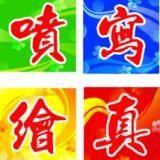 供应用于4的博军广告灯箱发光字、背景墙、喷绘