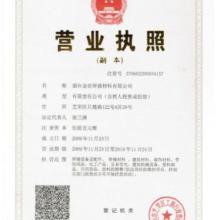 供应烟台焊接材料生产批发