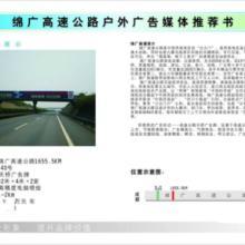 供应四川高速广告媒体传播服务
