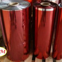 供应PVC镀铝膜批发