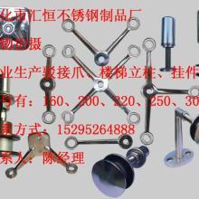 供应驳接爪专业生产驳接爪、不锈钢驳接爪、驳接爪厂家-汇恒不锈钢