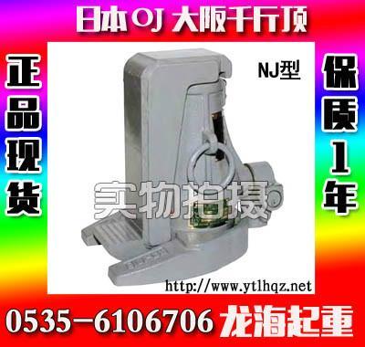 供应NJ型带爪螺旋千斤顶6T25T,日本OJ带爪轴颈式千斤顶正品