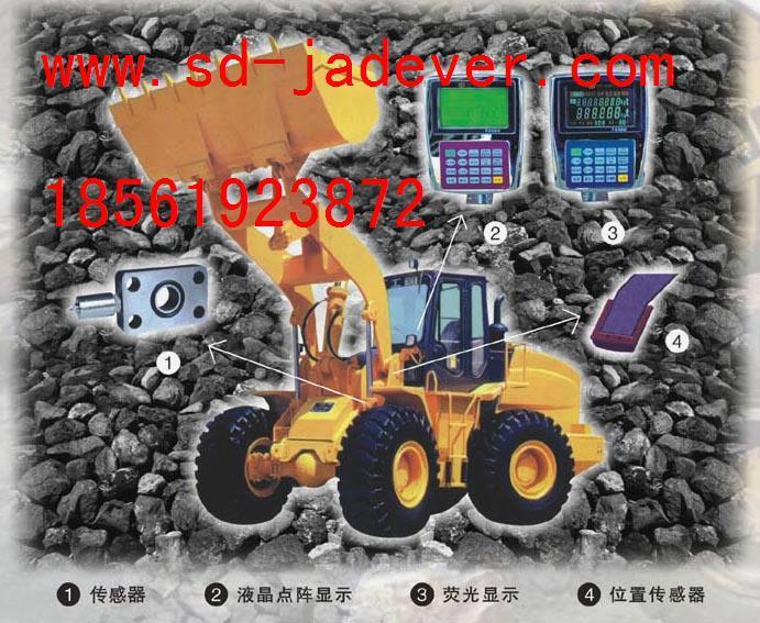 供应T2000型装载机电子秤生产厂家称重配料秤/控制量电子秤