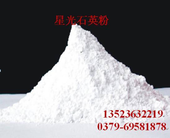供应洛阳精制石英砂超细石英粉硅微粉