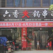 火锅店加盟图片