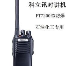 供应科立讯对讲机-警用无线对讲机生产厂