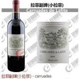 供应拉菲副牌,正牌拉菲和副牌拉菲的区别,法国拉菲葡萄酒副牌