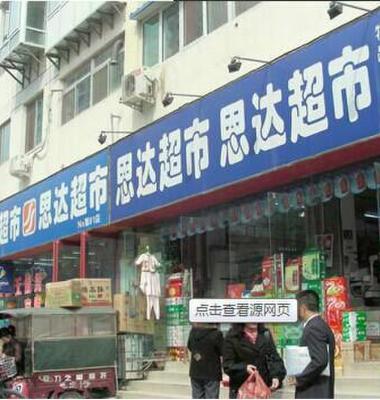 超市百货图片/超市百货样板图 (1)