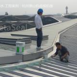 供应金属屋面防水材料,上海荣拓实业专业提供,120多家世界500强企业应用