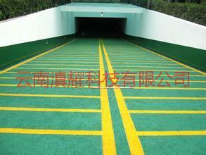 白大环氧树脂防滑地坪防滑坡道图片