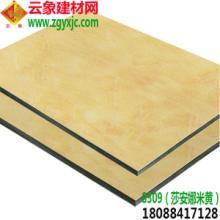 供应4mm18丝石纹木纹金花米黄铝塑板特价批发量大从优