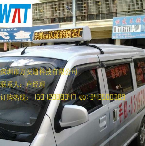 供应面包车LED车顶广告屏厂家