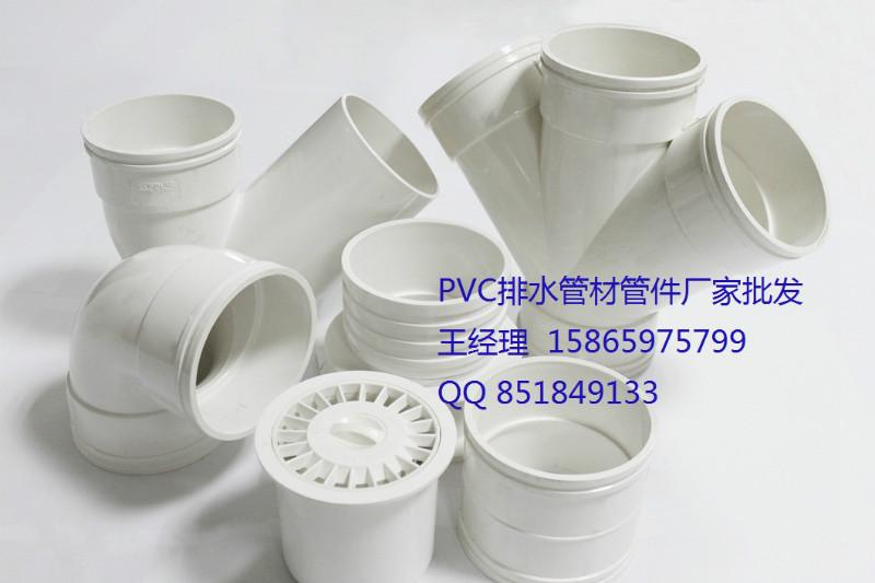 供应全国PVC排水管材-全国最大的物流中心运费便宜