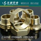 供应PPR铜嵌件全铜 浙江龙越管业 厂家直销PPR管件配件用 58-3黄铜