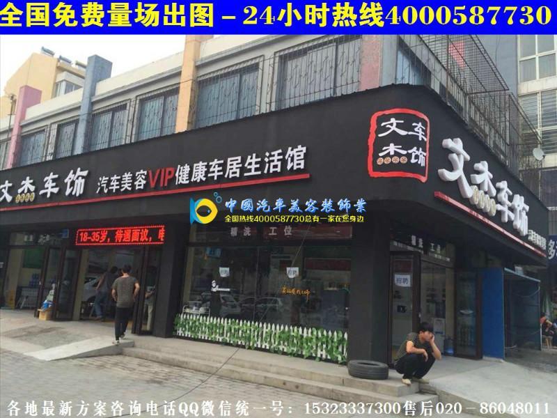 美容洗车店装修效果图设计 装修图价格 中国店配网北京南站 图片 87